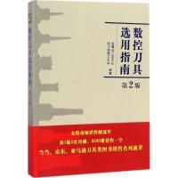 数控刀具选用指南(第2版) 机械工业出版社