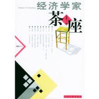 【二手9成新】经济学家茶座(第十一辑)