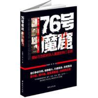 【�S�C送���】76�魔窟 王�匀A 著 9787801417251 �_海出版社