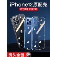 iPhone12mini手机保护壳适用苹果6.1寸后盖式全包防摔6.7寸玻璃壳