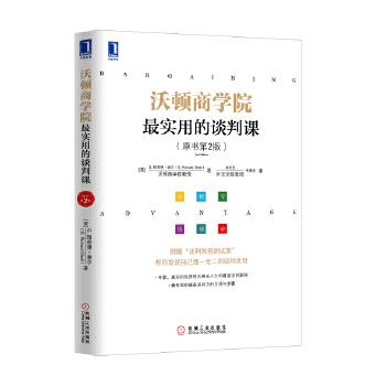 沃顿商学院最实用的谈判课(原书第2版)(pdf+txt+epub+azw3+mobi电子书在线阅读下载)