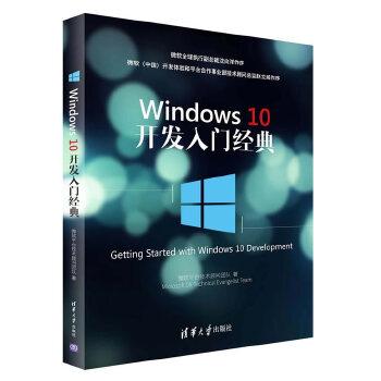 Windows 10开发入门经典 微软官方作品,全球执行副总裁沈向洋作序!  微软平台技术顾问团队系统论述Windows 10应用开发的专业图书,多位专家联袂推荐!赠送全部源代码!