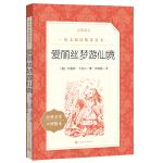 爱丽丝梦游仙境(《语文》推荐阅读丛书)人民文学出版社