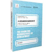认知神经科学前沿译丛(第一辑):人类发展的认知神经科学