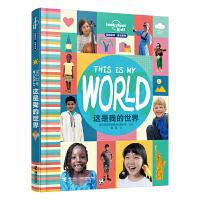 这是我的世界(孤独星球・童书系列)