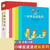 小睡鼠波波成长系列全套16册第二辑宝宝睡前故事书0-3儿童绘本 幼儿行为习惯生活场景认知 小鼠波波安静书绘本 情绪管理童
