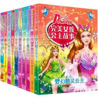 完美女孩公主故事全套10册 小学生课外书籍一二年级拼音美人鱼芭比公主童话故事书注音版儿童读物6-7-8-9-10-12岁