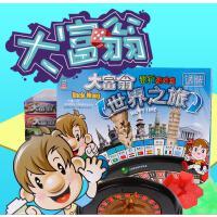 大富翁世界之旅中国之旅桌面游戏棋牌桌游模拟经营强手棋娱乐