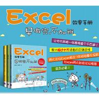 正版 Excel效率手册早做完,不加班 精华版透视表篇 精华版函数篇 教程书 办公自动化书 Excel函数图表与数据分