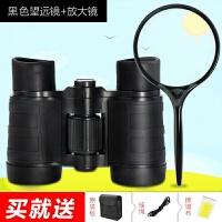 便携双筒望远镜高倍高清夜视儿童学生望远镜演唱会手机望远镜 +儿童放大镜
