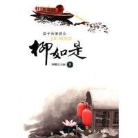【二手旧书九成新】柳如是 阿娜尔古丽 9787540753771 漓江出版社