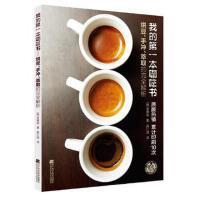 我的本咖啡书:烘豆、手冲、萃取的解析 (韩)辛基旭 著 具仁淑 译 辽宁科学技术出版社 9787538197976