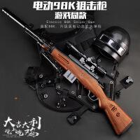 电动下可发射水弹儿童玩具枪男孩吃鸡装备户外 Kar电动下供HD28A 标准配置