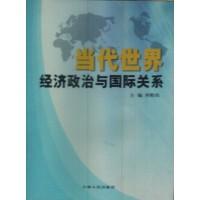 【旧书二手书8成新】当代世界经济政治与国际关系 何贻纶 吉林人民出版社 9787206050862