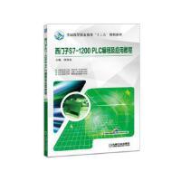 西门子S7-1200 PLC编程及应用教程 侍寿永 机械工业出版社