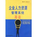 【新书店正版】企业人力资源管理系统再造,傅志明,汪狄磊,经济管理9787801625434