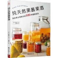【正版现货】纯天然果酱果酒 (日) 谷岛圣子 赵百灵 9787544295970 南海出版公司