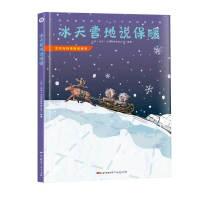 冰天雪地说保暖小多(北京)文化传媒有限公司广东人民出版社9787218110967