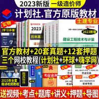 YS一级造价师2021教材土建官方 一级造价工程师2021年全套教材 一级造价工程师2021教材全套13本+一级造价师真