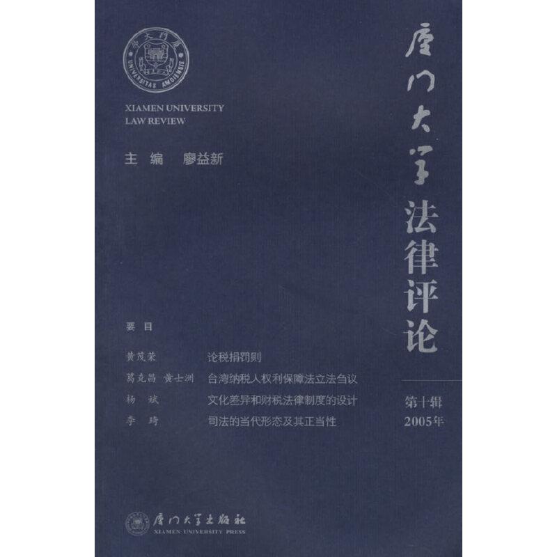 厦门大学法律评论·第十辑(2005年)