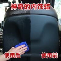 蜡仪表盘美容蜡真皮革座椅上光蜡护理剂汽车内饰用品