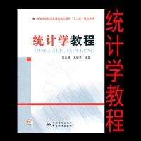 统计学教程 9787502636401 宗义湘 等 中国质检出版社(原中国计量出版社)