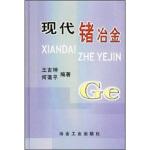 【正版包邮】 现代锗治金 王吉坤,何蔼平 著 冶金工业出版社 9787502435271