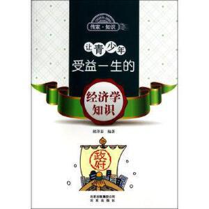 让青少年受益一生的心理学知识褚泽泰 北京出版社 9787200102734 让青少年受益一生的经济学知识 正版图书