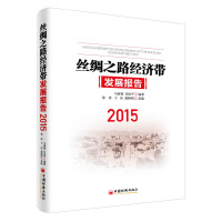 丝绸之路经济带发展报告:2015
