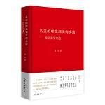 美即典型――蔡仪美学文选 中国现代美学大家文库