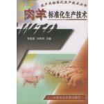 肉羊标准化生产技术――农产品标准化生产技术丛书
