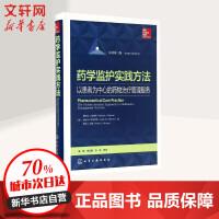 药学监护实践方法:以患者为中心的药物治疗管理服务(原著第3版) 化学工业出版社