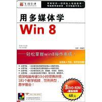 用多媒体学WIM8(3DVD-ROM+服务指南)