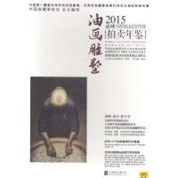 2015全球拍卖年鉴油画雕塑(精心甄选全球西画雕塑拍卖38家标杆级拍卖行2014年度149场西画雕塑拍卖会,让读者一本
