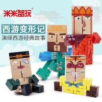 【米米智玩】百变立方积木 木头人西游记人偶儿童机器人变形玩偶魔方