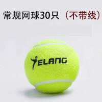网球单人练习带线网球训练器底座弹力绳初学者带绳回弹训练用球球