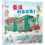 童话列车出发! 北京联合出版社