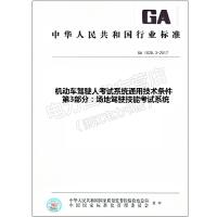 GA 1028.3-2017机动车驾驶人考试系统通用技术条件 第3部分 1028
