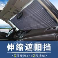 汽车遮阳板可自动伸缩防晒遮阳帘车用隔热遮阳挡伞遮光罩贴布遮阳