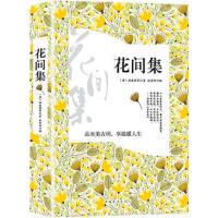 花间集 (唐)温庭筠等 9787511375889 中国华侨出版社