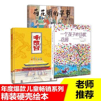 """正版精装 蒲蒲兰绘本馆系列全3册 北京中轴线上的城市+荷花镇的早市+打灯笼 0-3-6周岁幼儿童启蒙早教认知读物亲子阅读书籍连环画 新版语文教材必读书目,教师指定书单。""""这是一本具有中国风格的绘本,它是中国绘本的优美开端。""""——著名儿童文学作家 曹文轩"""