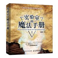 实验室的魔法手册9787115505446