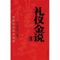 送书签~9787561336601 礼仪金说2(yd) 金正昆 陕西师范大学出版社