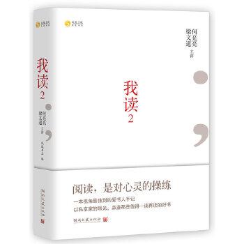 我读2(pdf+txt+epub+azw3+mobi电子书在线阅读下载)