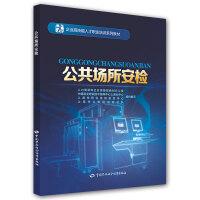 公共场所安检――企业高技能人才职业培训系列教材