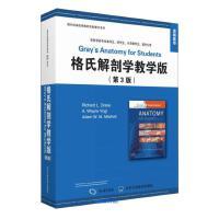 格氏解剖学教学版(第3版)
