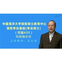 [2018考研]2018年中国海洋大学保险硕士教育中心435保险专业基础[专业硕士]网授精讲班(教材精讲+考研真题串讲