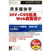 用多媒体学-DIV+CSS标准WEB页面设计(2DVD+手册)