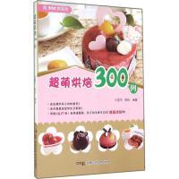 超萌烘焙300例 湖南科学技术出版社