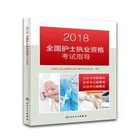 【正版】2018全国护士执业资格考试指导 人民卫生出版社